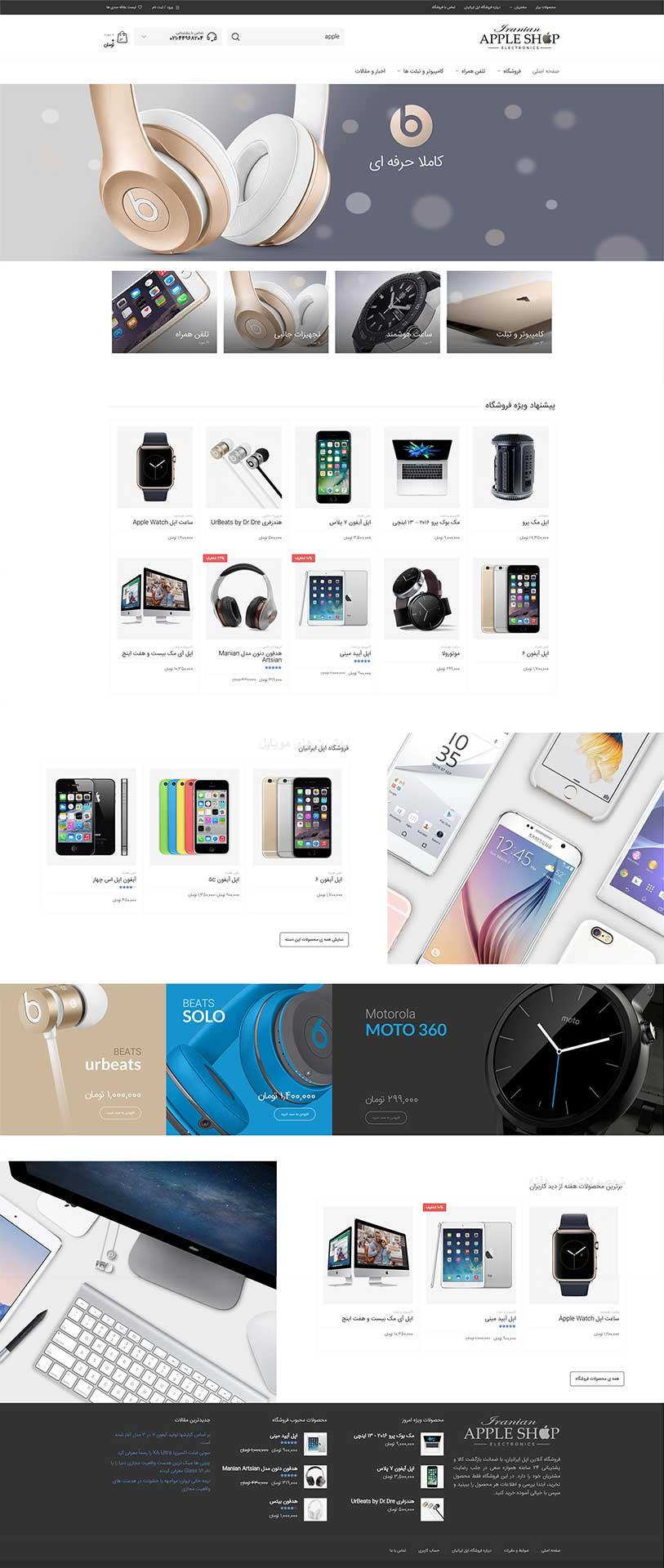 طراحی سایت فروشگاهی اپل ایرانیان